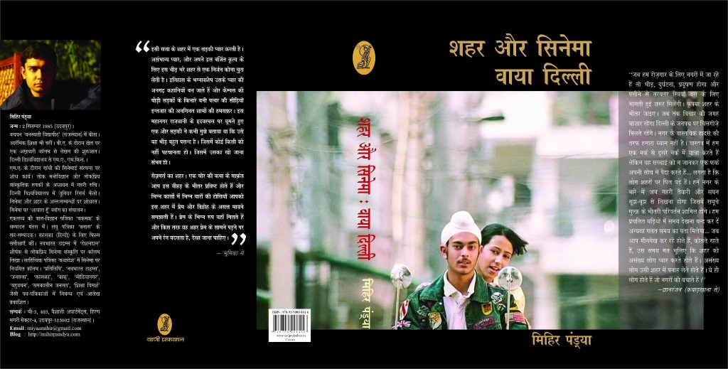 Shahar Aur Cinema via Dilli (A non-fiction book by Mihir Pandya)
