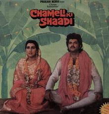 chameli ki shadi1